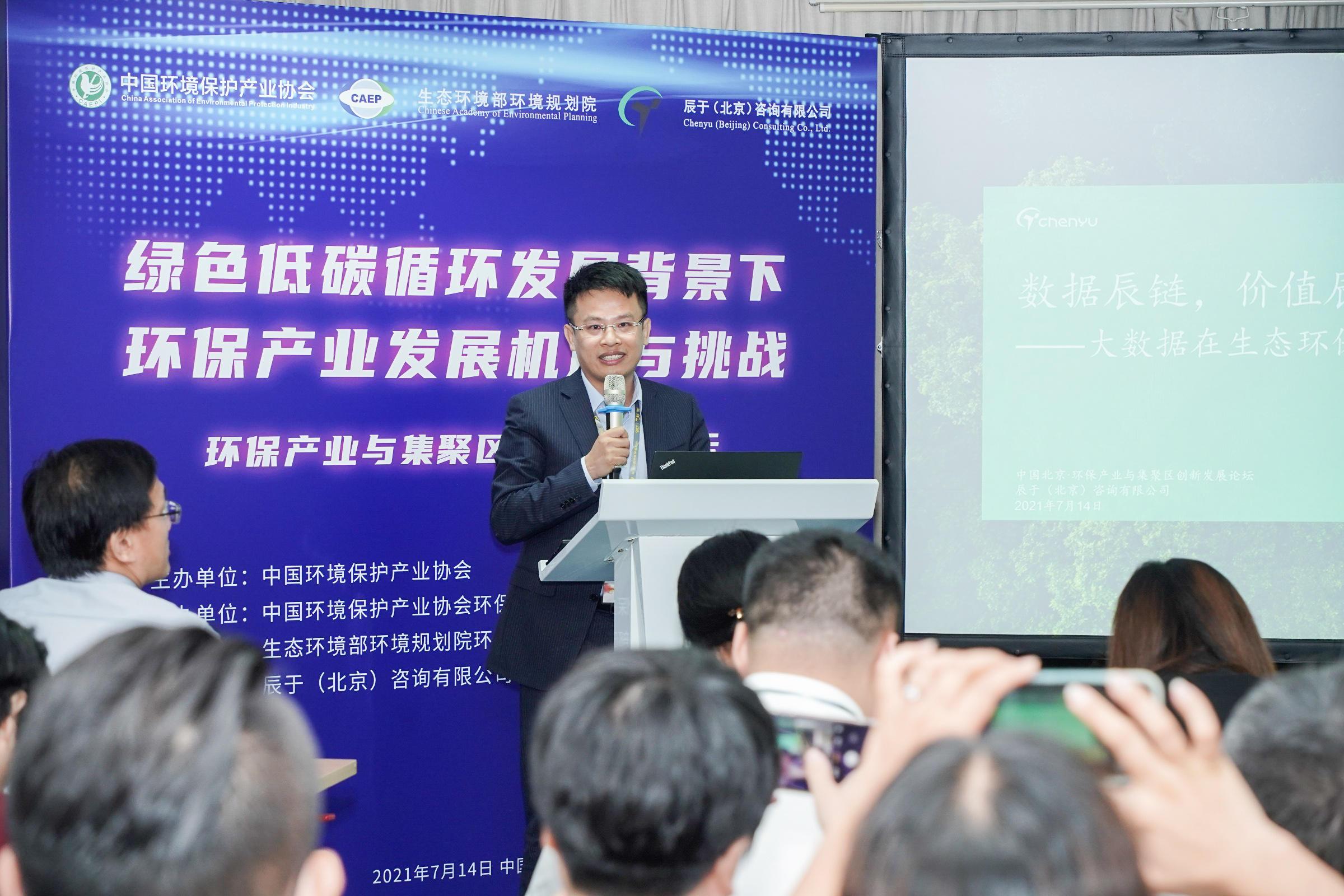 数据驱动价值 | 辰于公司亮相第19届中国国际环保展览会CIEPEC